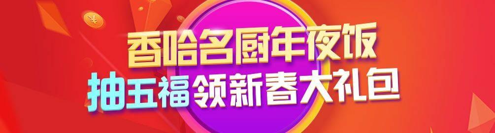 年夜饭推广banner